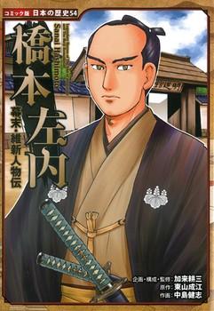 コミック版 日本の歴史(54) 幕末・維新人物伝 橋本左内