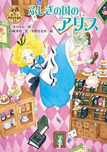 ポプラ世界名作童話(11) ふしぎの国のアリス