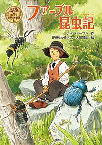 ポプラ世界名作童話(14) ファーブル昆虫記