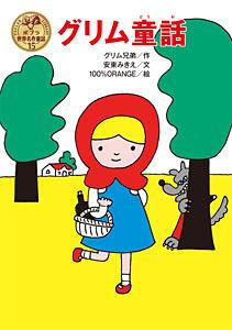 ポプラ世界名作童話(15) グリム童話