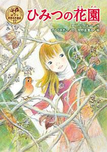 ポプラ世界名作童話(17) ひみつの花園