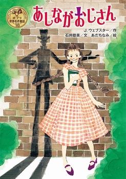 ポプラ世界名作童話(18) あしながおじさん