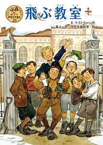 ポプラ世界名作童話(20) 飛ぶ教室