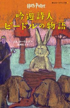 静山社ペガサス文庫 吟遊詩人ビードルの物語