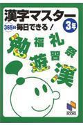 漢字マスター365日毎日できる!3年