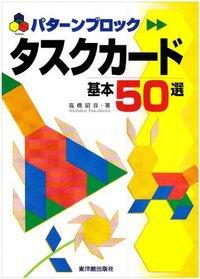 タスクカード基本50選
