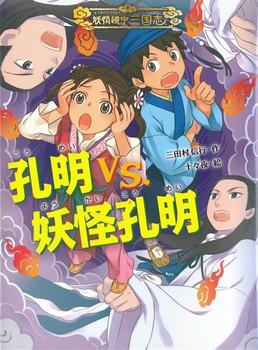 妖怪道中三国志 (3) 孔明VS妖怪孔明