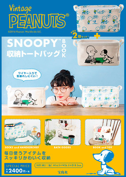 SNOOPY収納トートバッグBOOK