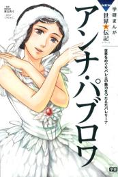 学研まんが NEW世界の伝記 アンナ・パブロワ 世界をめぐりバレエの魅力をつたえたバレリーナ