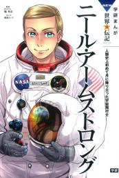 学研まんが NEW世界の伝記 ニール・アームストロング 人類史上初めて月に降り立った宇宙飛行士