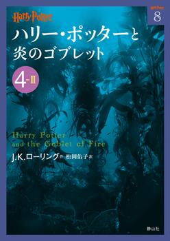 文庫版 ハリー・ポッターと炎のゴブレット 4-2