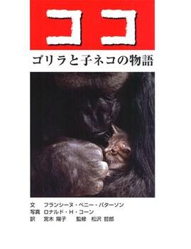 ココ〜ゴリラと子ネコの物語