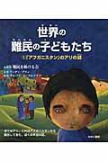 世界の難民の子どもたち 1