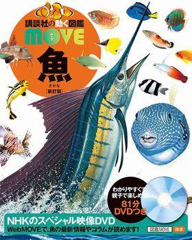 講談社の動く図鑑 MOVE 魚 新訂版
