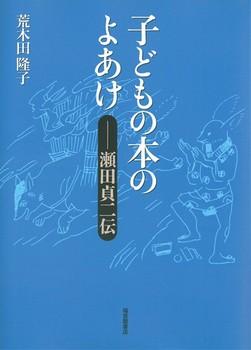 子どもの本のよあけ —瀬田貞二伝