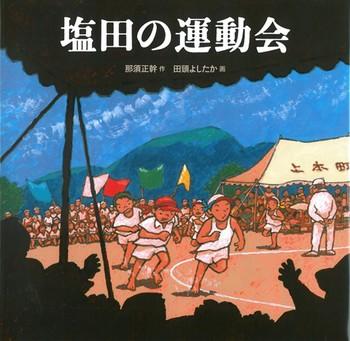 塩田の運動会