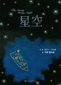 The Starry Starry Night 星空