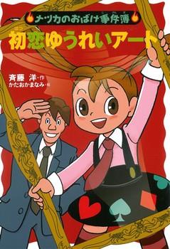 ナツカのおばけ事件簿 (15) 初恋ゆうれいアート