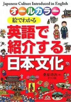 絵でわかる英語で紹介する日本文化