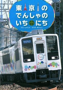 東京のでんしゃのいちにち