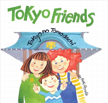 Tokyo friends トーキョー・フレンズ(洋書)