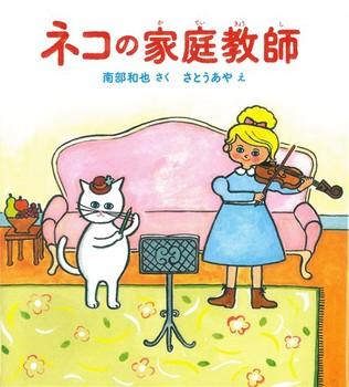 ネコの家庭教師