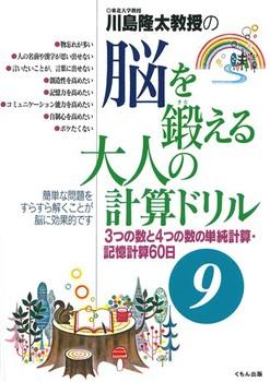 川島隆太教授の脳を鍛える大人の計算ドリル9