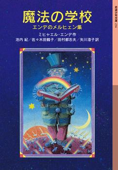 岩波少年文庫 魔法の学校 −エンデのメルヒェン集