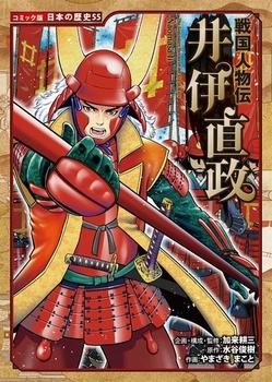 コミック版 日本の歴史(55) 戦国人物伝 井伊直政