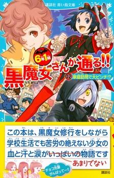 講談社青い鳥文庫 6年1組黒魔女さんが通る!!(2)  家庭訪問で大ピンチ!?