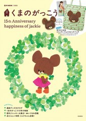 くまのがっこう15th Anniversary happiness of ja