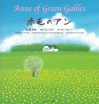 赤毛のアン〜Anne of Green Gables〜