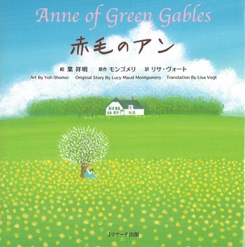 ミニ版CD付 赤毛のアン 〜Anne of Green Gables〜