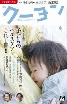 月刊クーヨン2017年4月号