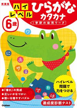 学研の幼児ワーク 6歳 ハイレベル ひらがな カタカナ 新装版