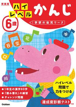 学研の幼児ワーク 6歳 ハイレベル かんじ 新装版