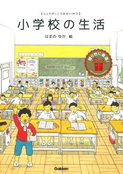 小学校の生活