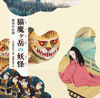 猫魔ヶ岳の妖怪