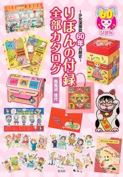 りぼんの付録全部カタログ 少女漫画誌60年の歴史
