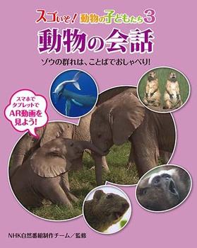 動物の会話 ゾウの群れは、ことばでおしゃべり!