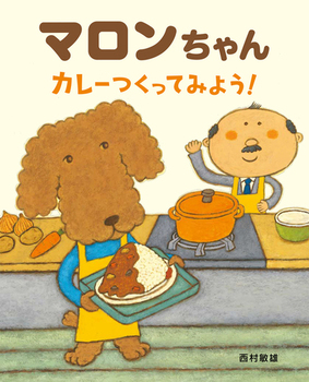 マロンちゃん カレーつくってみよう!