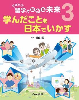 はばたけ!「留学」で広がる未来3 学んだことを日本でいかす