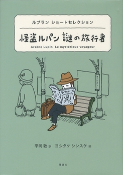 ルブランショートセレクション 怪盗ルパン謎の旅行者