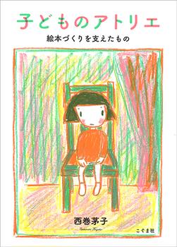 子どものアトリエ 絵本づくりを支えたもの