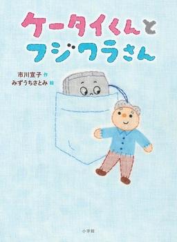 創作児童読物 ケータイくんとフジワラさん