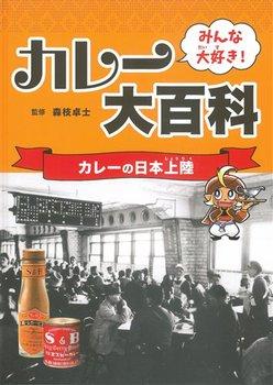 みんな大好き!カレー大百科 カレーの日本上陸