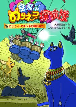 空飛ぶのらネコ探険隊(4) ピラミッドのキツネと神のネコ