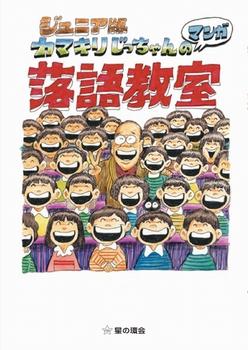 ジュニア版 カマキリじっちゃんのマンガ落語教室