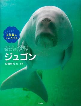 しってる?水族館のにんきもの のんびりジュゴン