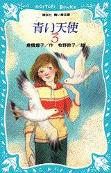 青い天使(3)